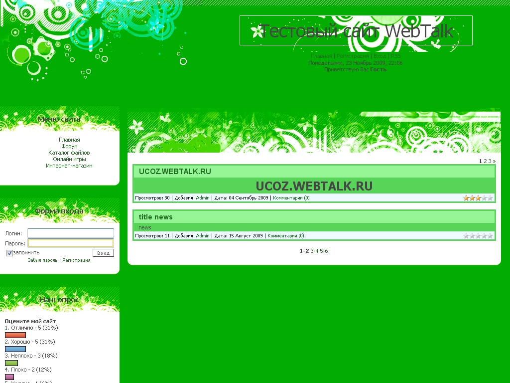 http://freemanager.ucoz.com/_ph/2/575669083.png